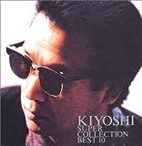 抱きしめて~KIYOSHIスーパー・コレクション・ベスト10