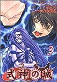 式神の城 3 (マガジンZコミックス)