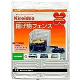 三菱アルミニウム Kireidea 揚げ物フェンス シルバー 高さ 32.8cm×幅84cm たためるのでコンパクトに収納可