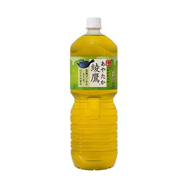 綾鷹の商品画像