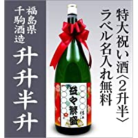 ラベル名入れ可 特大日本酒「益々繁盛ラベル」4500ml箱入り