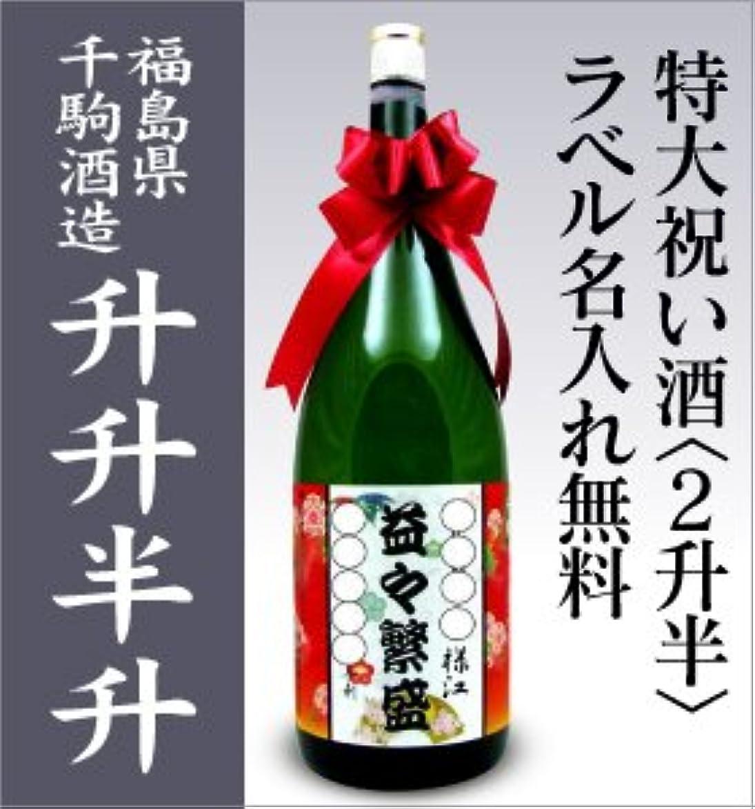 銅に対処する推定ラベル名入れ可 特大日本酒「益々繁盛ラベル」4500ml箱入り