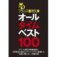 フランス書院文庫オールタイムベスト100