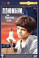 Plyumbum, ili Opasnaya igra (Russian Language Only)