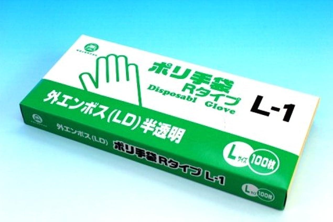 ハンカチ雇用者火曜日ポリ手袋外エンボスRタイプ L-1(100枚箱入)