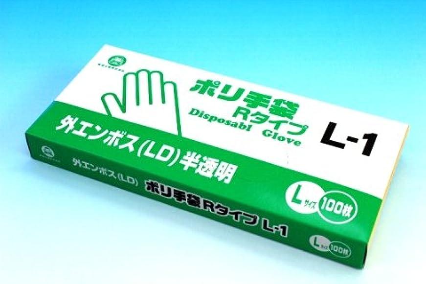 徐々に迫害熱心ポリ手袋外エンボスRタイプ L-1(100枚箱入)