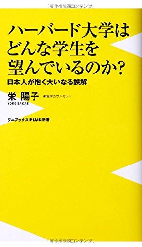 ハーバード大学はどんな学生を望んでいるのか? ~日本人が抱く大いなる誤解~ (ワニブックスPLUS新書)の詳細を見る