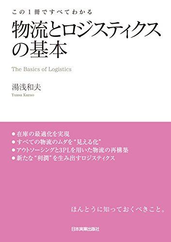 物流とロジスティクスの基本 この1冊ですべてわかるの詳細を見る
