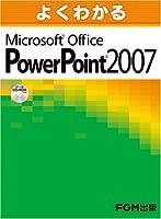 よくわかるMicrosoft Office PowerPoint  2007