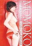 松崎桃子 2008年カレンダー