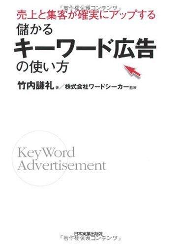 売上と集客が確実にアップする 儲かるキーワード広告の使い方の詳細を見る