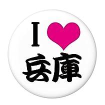 都道府県缶バッジ 【兵庫県】 特大サイズ(76mm) ホワイト ミラー(鏡)タイプ