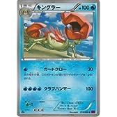 ポケモンカードゲーム XY[ファントムゲート] キングラー(1進化) 014/088 XY4