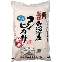 【平成30年産】【美味しい無洗米】厳選魚沼産コシヒカリ 5kg