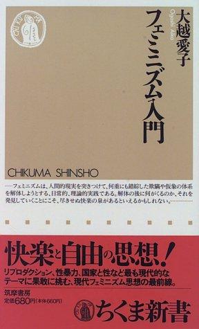 フェミニズム入門 (ちくま新書 (062))の詳細を見る