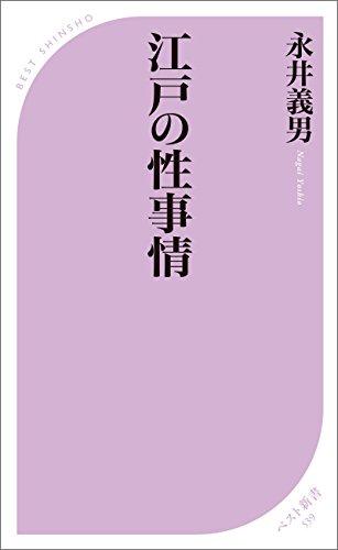 江戸の性事情 (ベスト新書)の詳細を見る