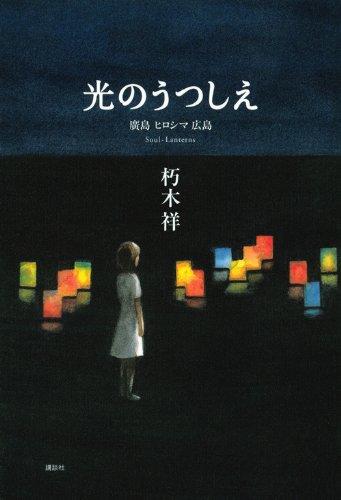 光のうつしえ 廣島 ヒロシマ 広島の詳細を見る