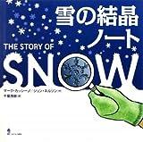 雪の結晶ノート