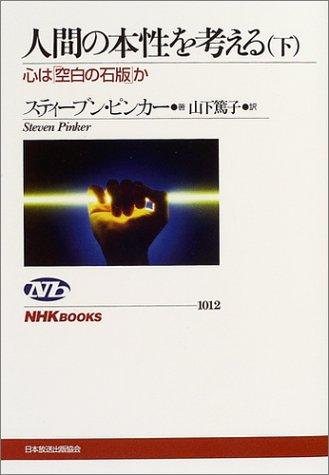 人間の本性を考える ~心は「空白の石版」か (下) (NHKブックス)