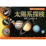 太陽系探検 (科学しかけえほんシリーズ)