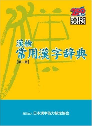 漢検 常用漢字辞典の詳細を見る