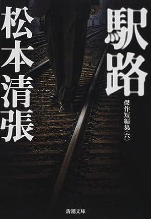 駅路 (新潮文庫―傑作短編集)