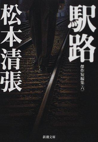 駅路 傑作短編集6 (新潮文庫)の詳細を見る