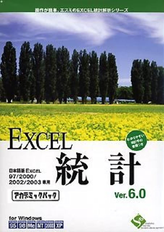 貫通地雷原パースEXCEL統計 Ver.6.0 1ライセンスパッケージ アカデミック