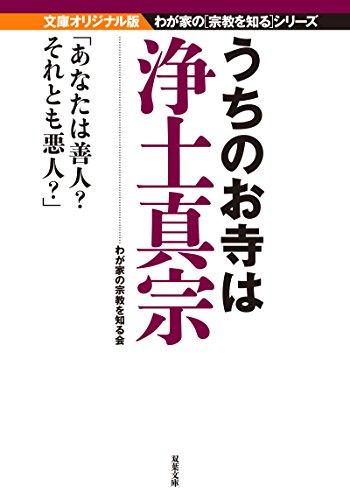 うちのお寺は浄土真宗-我が家の宗教を知るシリーズ (双葉文庫)