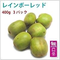 キウイフルーツ レインボーレッド 静岡県産 無農薬栽培 400g 3パック