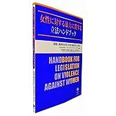 女性に対する暴力に関する立法ハンドブック