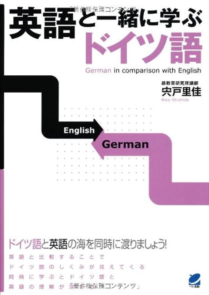 後世後世スラッシュ英語と一緒に学ぶドイツ語