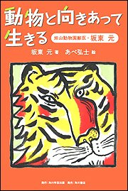 動物と向きあって生きる―旭山動物園獣医・坂東元の詳細を見る