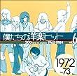 僕たちの洋楽ヒット Vol.6 1972~73