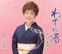 中村美律子「わすれ酒」のジャケット画像