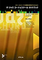 モードをより深く探求するための ザ・ジャズ・コード&スケール・ガイドブック