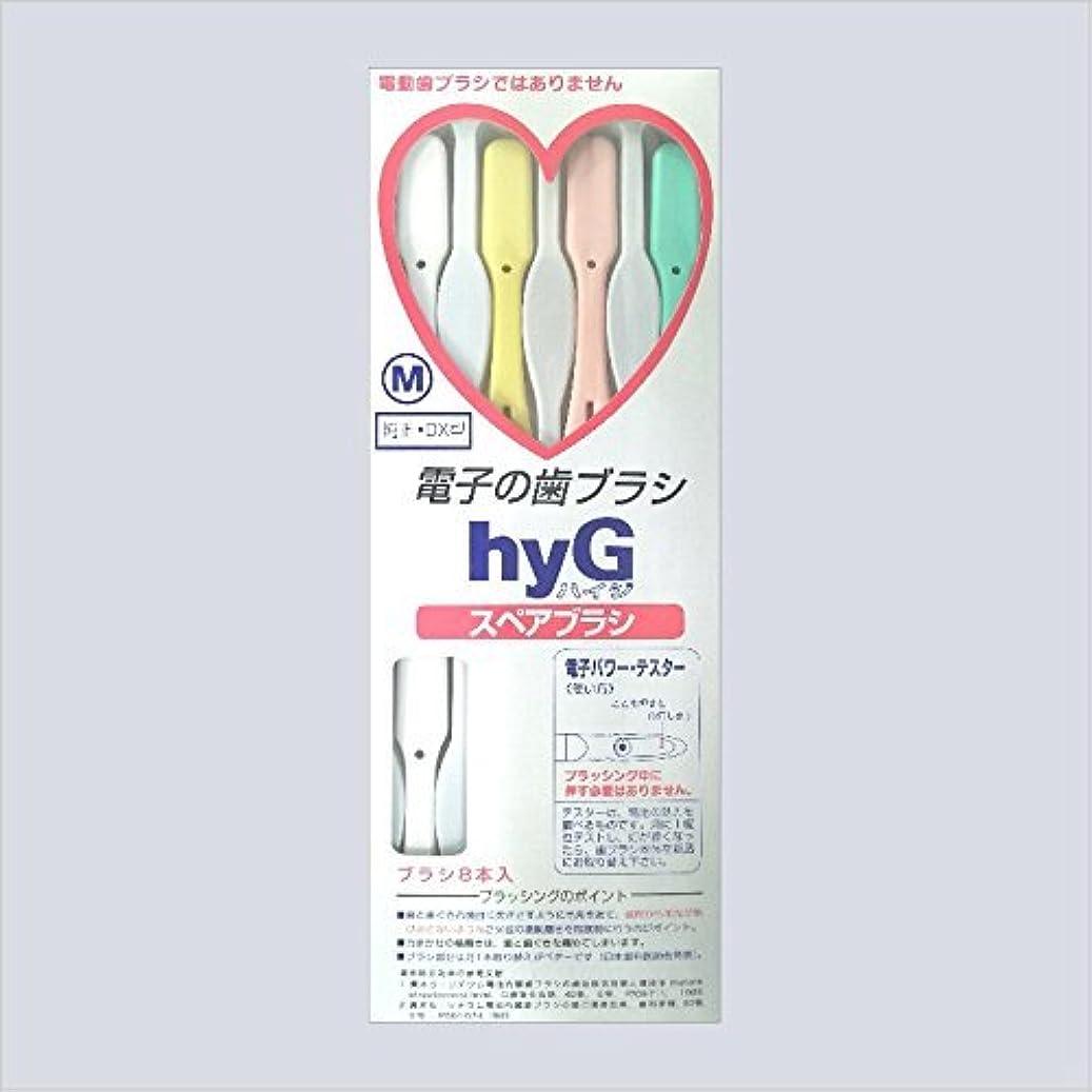 ブラウン泥棒罹患率電子の歯ブラシ ハイジ(hyG)?スペアブラシ <ブラシの硬さ:Mふつう> (※こちらは「スペアブラシ」です )?hyG-DX型