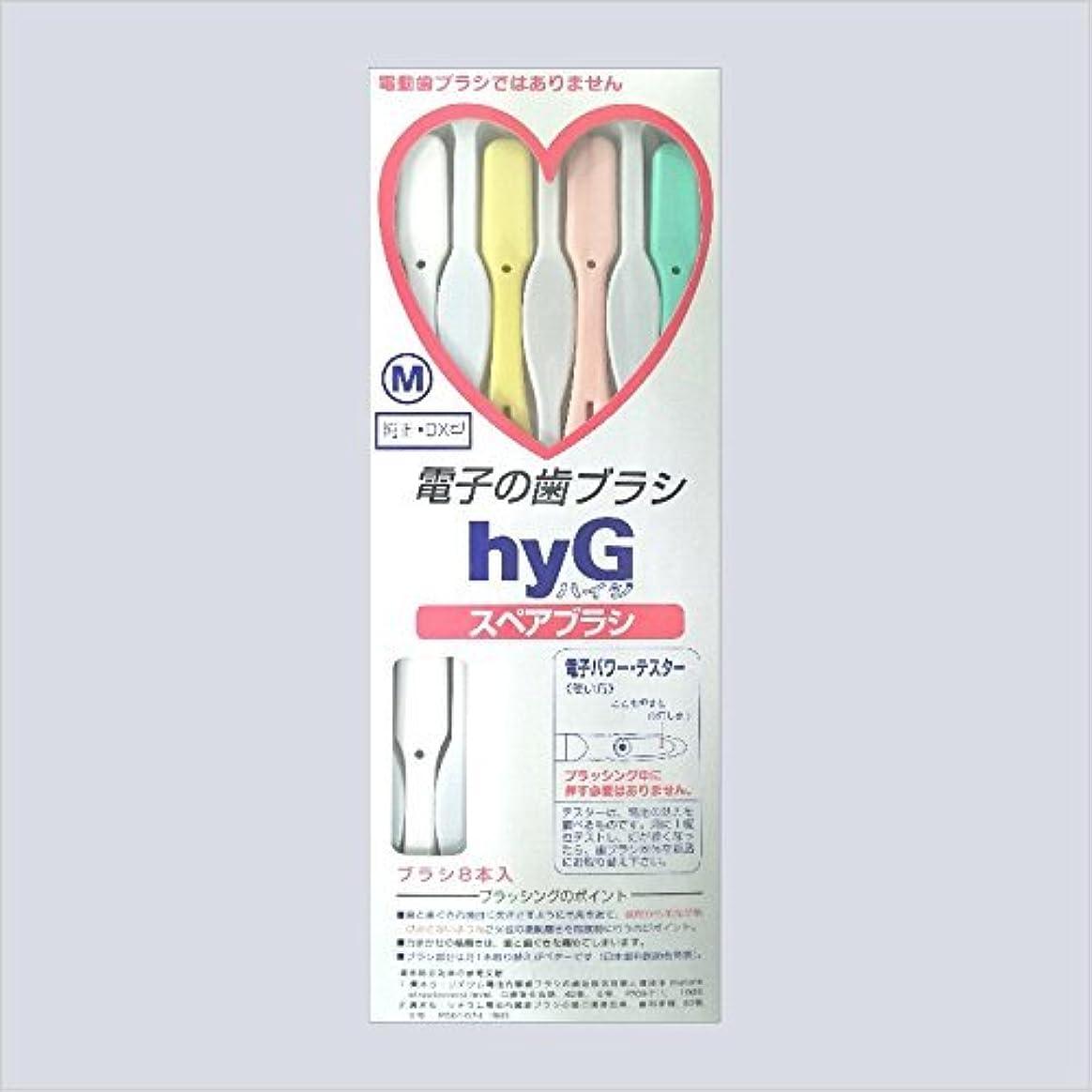 電子の歯ブラシ ハイジ(hyG)?スペアブラシ <ブラシの硬さ:Mふつう> (※こちらは「スペアブラシ」です )?hyG-DX型