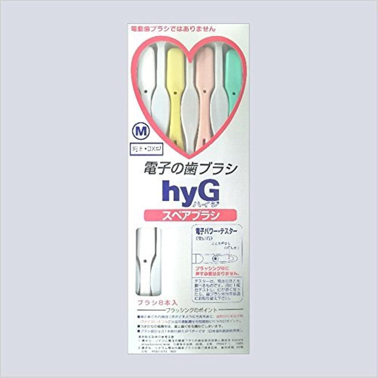 トマト新しさ反対した電子の歯ブラシ ハイジ(hyG)?スペアブラシ <ブラシの硬さ:Mふつう> (※こちらは「スペアブラシ」です )?hyG-DX型
