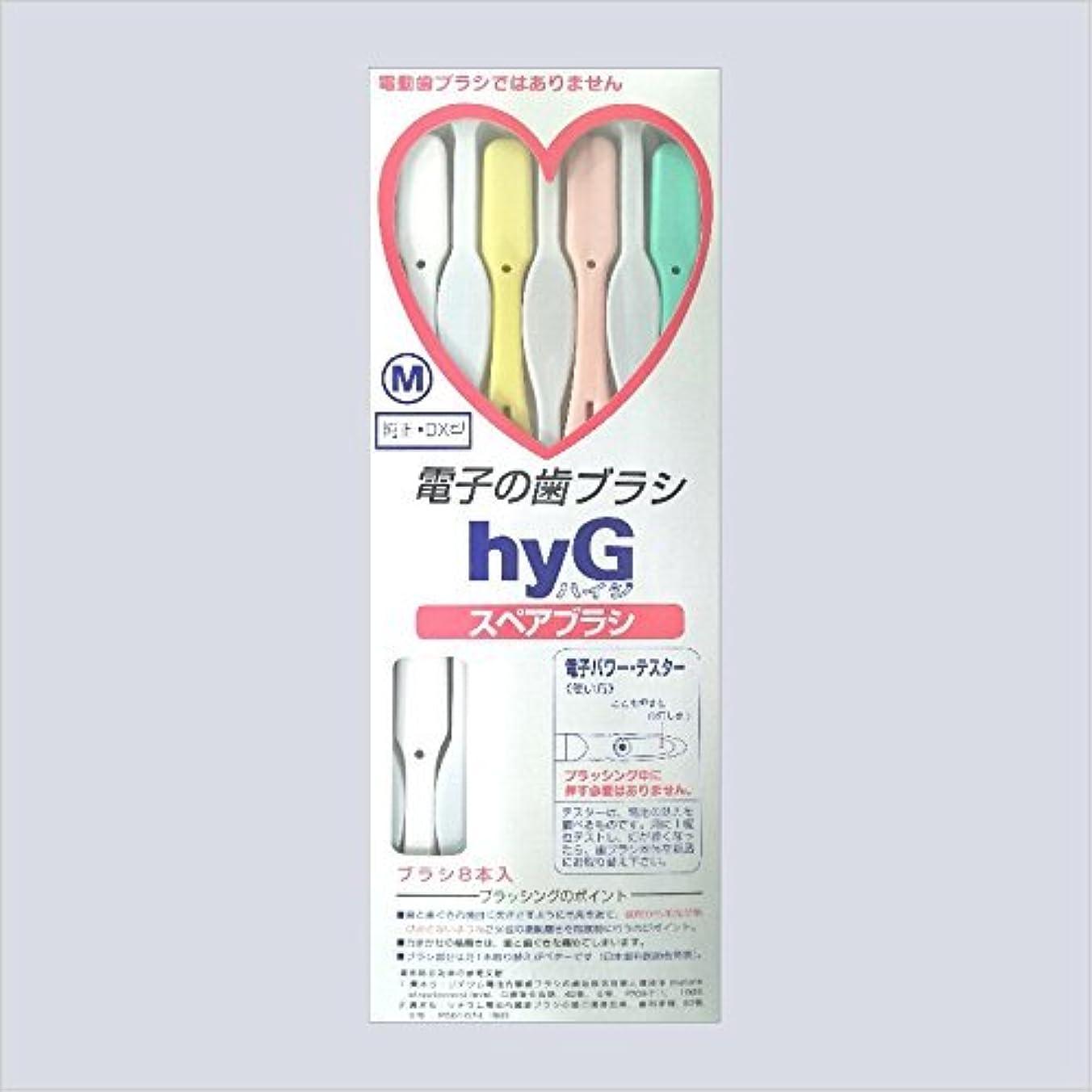 贈り物登る移行する電子の歯ブラシ ハイジ(hyG)?スペアブラシ <ブラシの硬さ:Mふつう> (※こちらは「スペアブラシ」です )?hyG-DX型