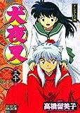 犬夜叉 30巻―テレビアニメ版 (少年サンデーコミックス ビジュアルセレクション)