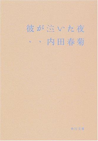 彼が泣いた夜 (角川文庫)の詳細を見る