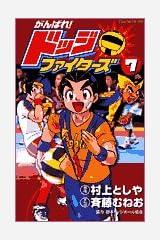 がんばれ!ドッジファイターズ 第7巻 (てんとう虫コミックス) コミック