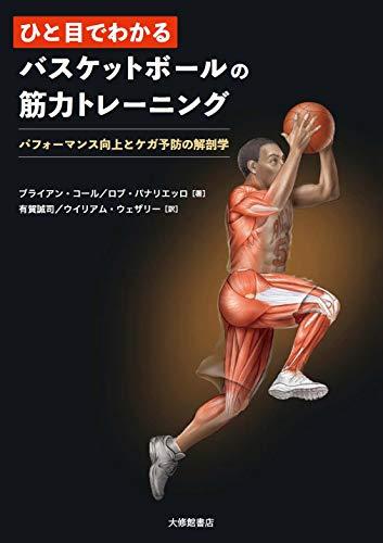 ひと目でわかる バスケットボールの筋力トレーニング (パフォーマンス向上とケガ予防の解剖学)