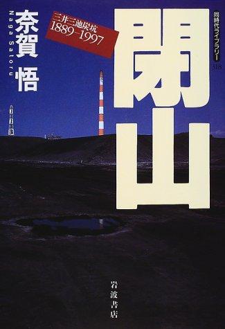 閉山―三井三池炭坑1889-1997 (同時代ライブラリー (318))の詳細を見る