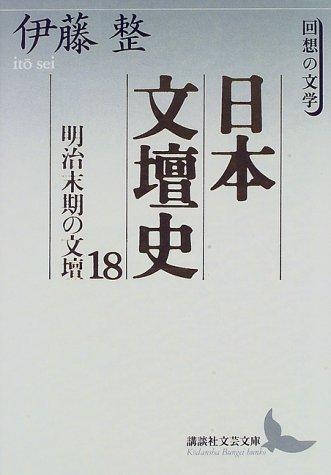 日本文壇史(18) 明治末期の文壇 (講談社文芸文庫)