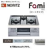 ノーリツ(NORITZ) Fami(ファミ)[オートタイプ](60cmタイプ)都市ガス用(12A.13A) 都市ガス用(12A.13A) N3WQ6RWASKSI_13A