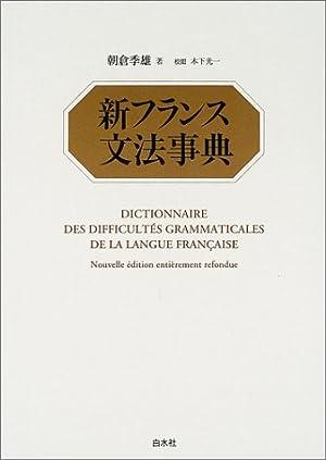 新フランス文法事典