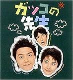ガッコの先生 BOXセット (限定版) [DVD]