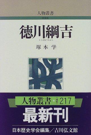 徳川綱吉 (人物叢書)